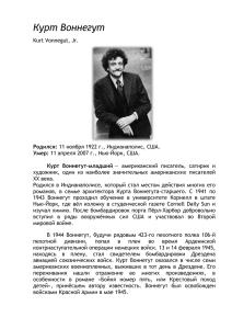 Томас мюллер вокопедоя