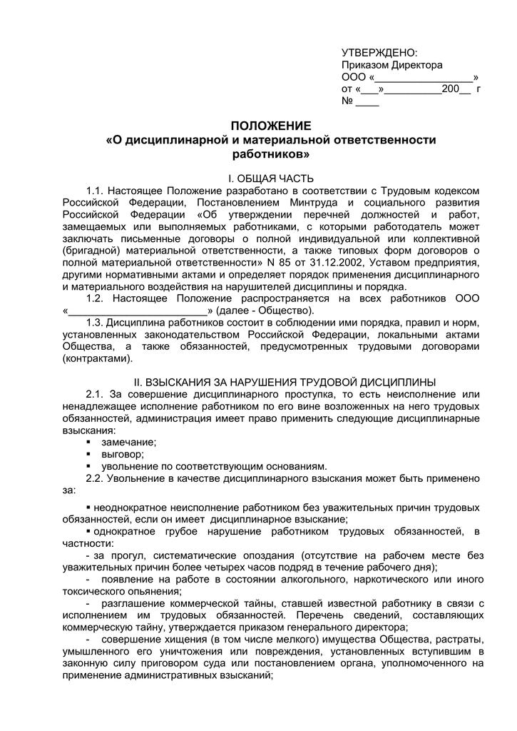 Мрот по красноярскому краю