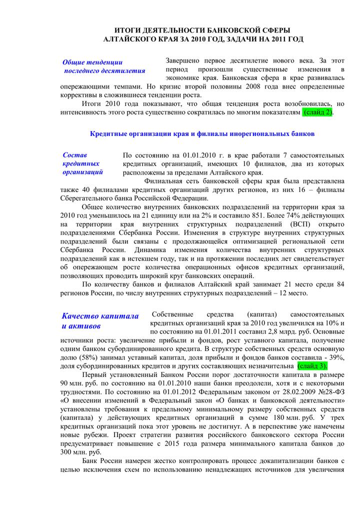 экономические основы деятельности кредитных организацийфинансы денежное обращение и кредит презентация
