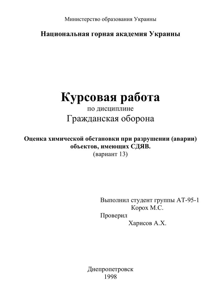 Гражданская оборона курсовая работа 1211