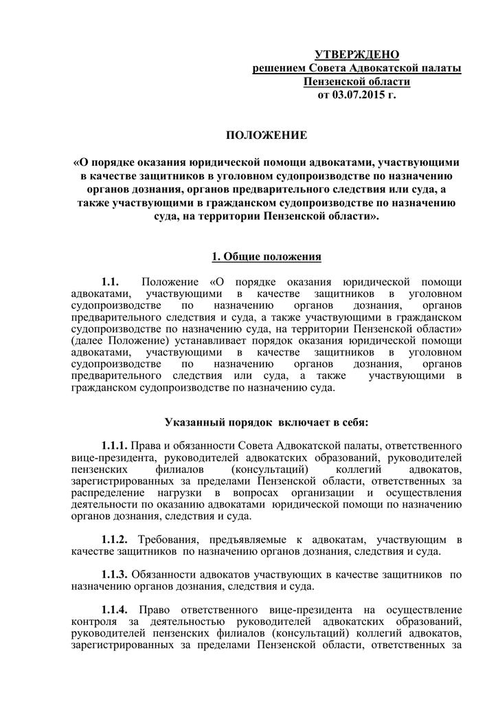 юридические консультации права и обязанности адвокатов