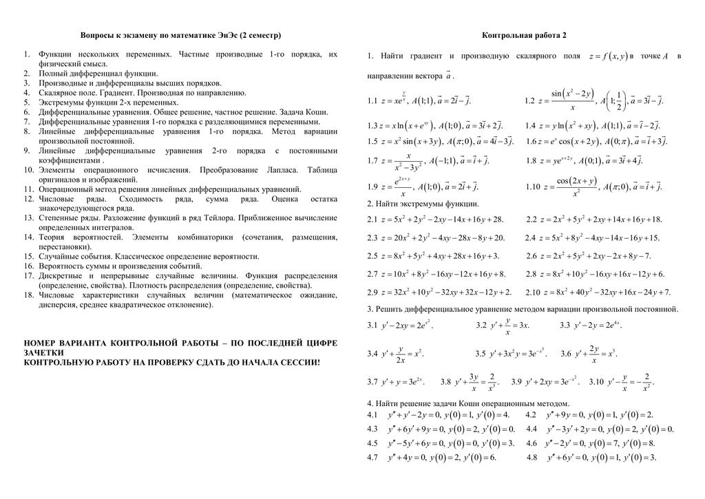 Контрольные работы по высшей математике киров 6014
