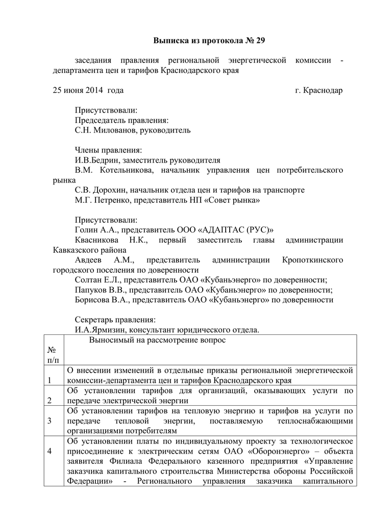 Договор переуступки поставки товара