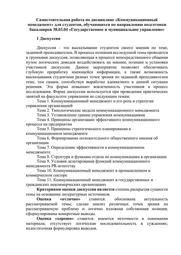 Роль коммуникационного менеджмента в стратегическом планировании реферат 9832