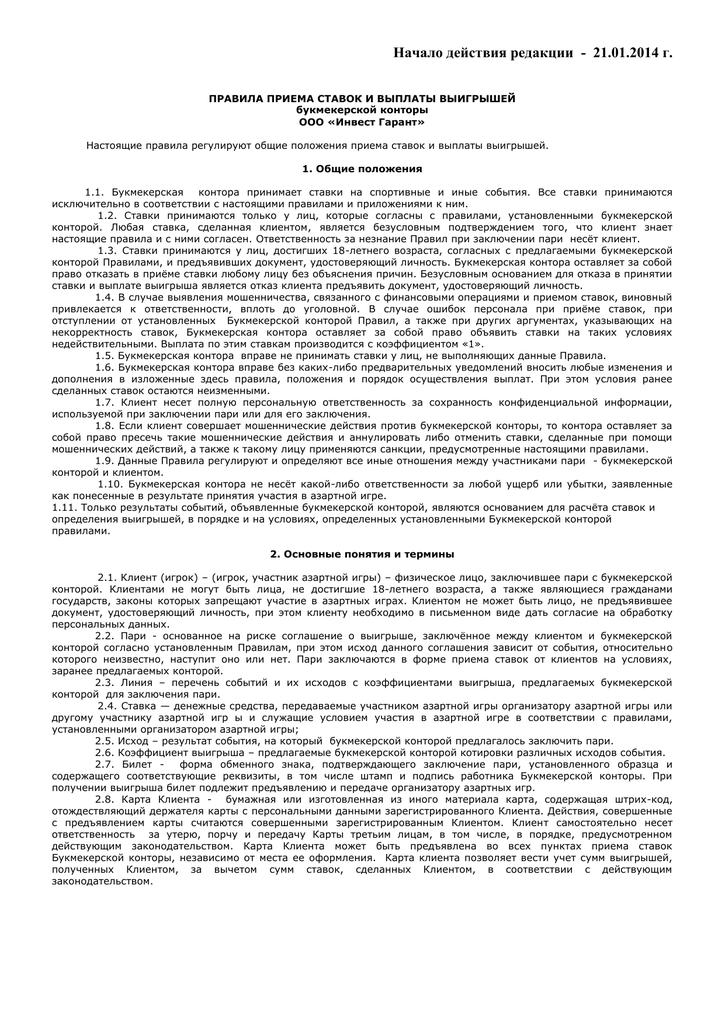 Основные термины в букмекерской конторе