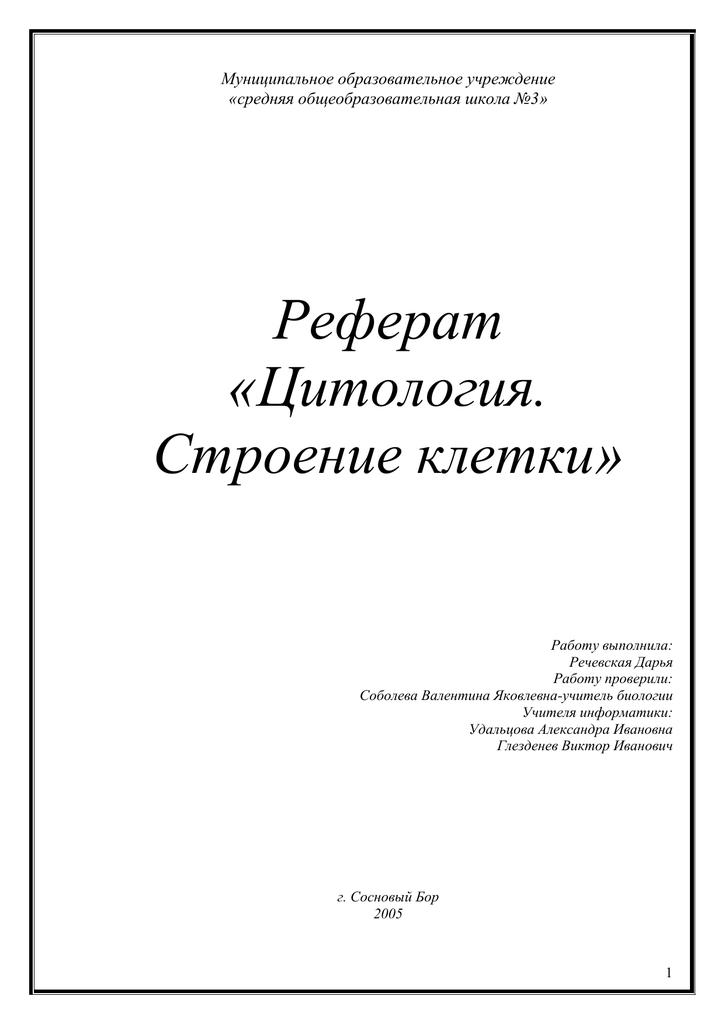 Реферат история развития цитологии 7890
