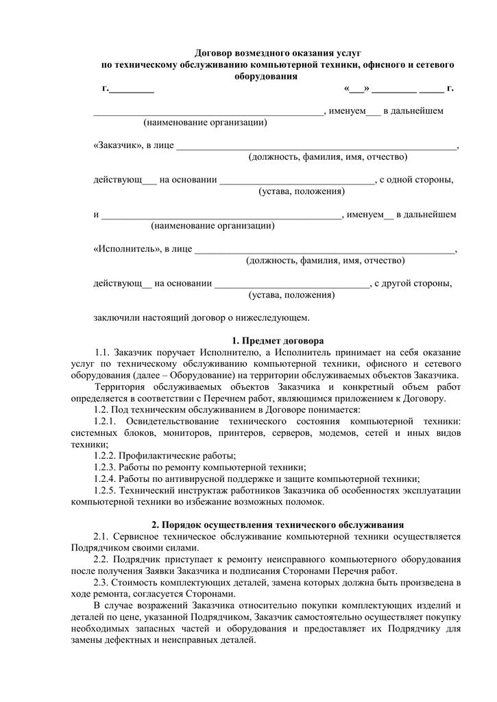 Договор на выполнение услуг обслужеванию офисного здания