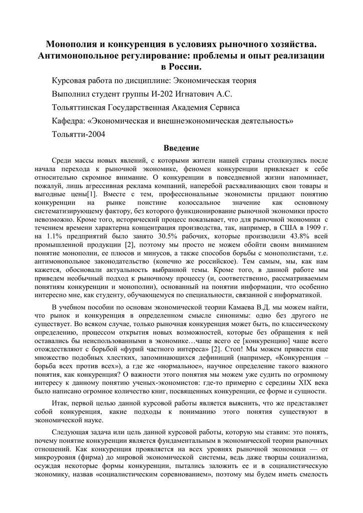 Курсовая работа монополия и конкуренция в рыночной экономике 1229