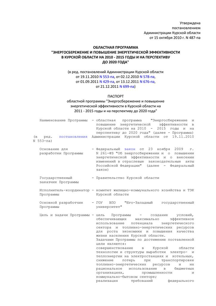 Постановление от 10.10.2003 69