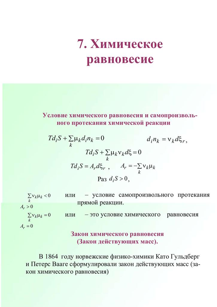 Решение задач на химическое равновесие факультативный курс по математике решение текстовых задач
