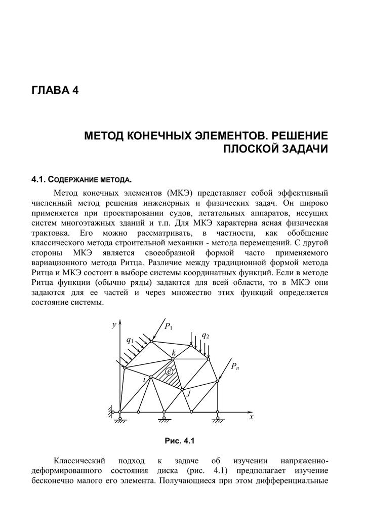 Решение инженерных задач методом конечных элементов задачи с решениями на банковские проценты
