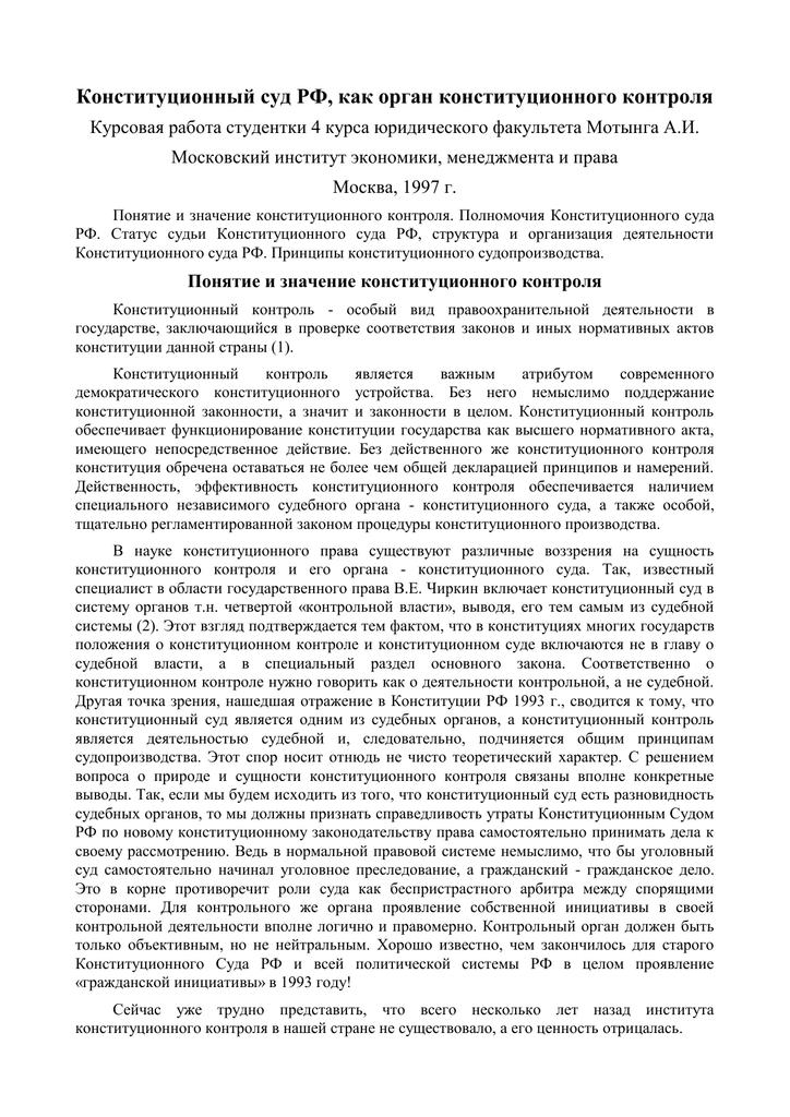 Курсовая работа полномочия конституционного суда рф 9104