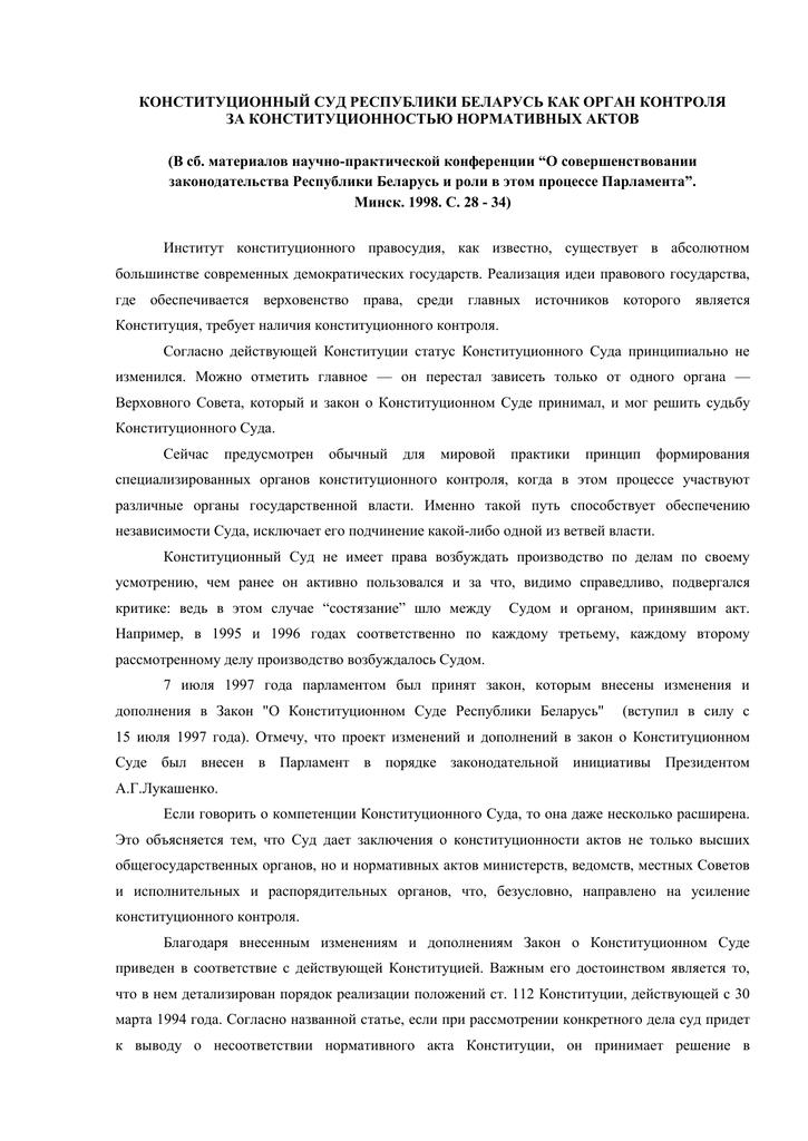 Закон о конституционном суде и компетенцию кс