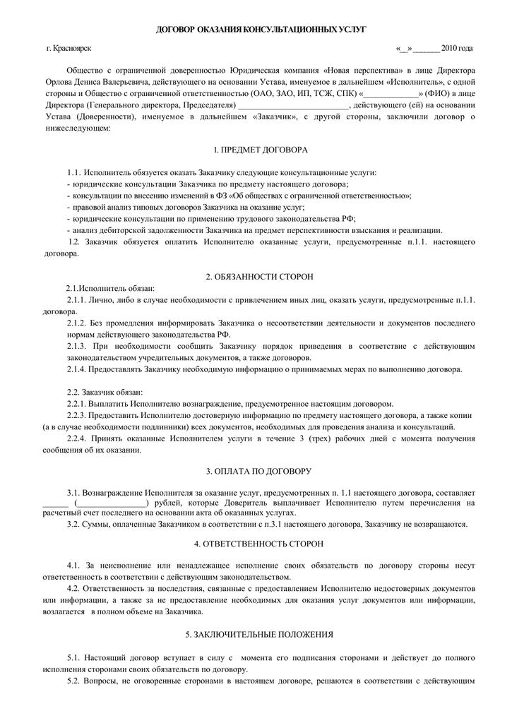 анализ договора на оказание консультационных услуг