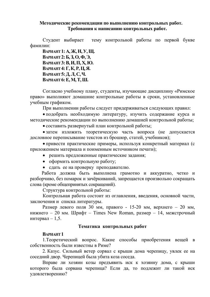 Межстрочный интервал в контрольных работах 5747