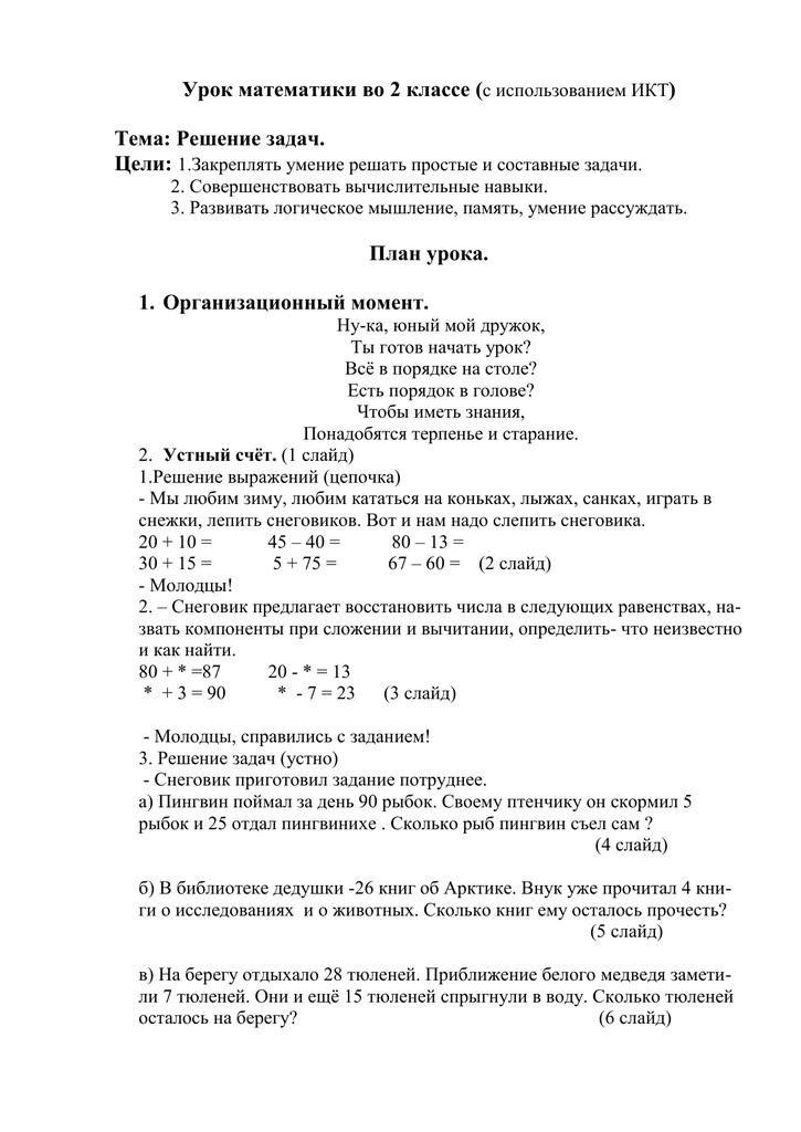 Решение составных задач в 4 классе двоичная система счисления решение задач
