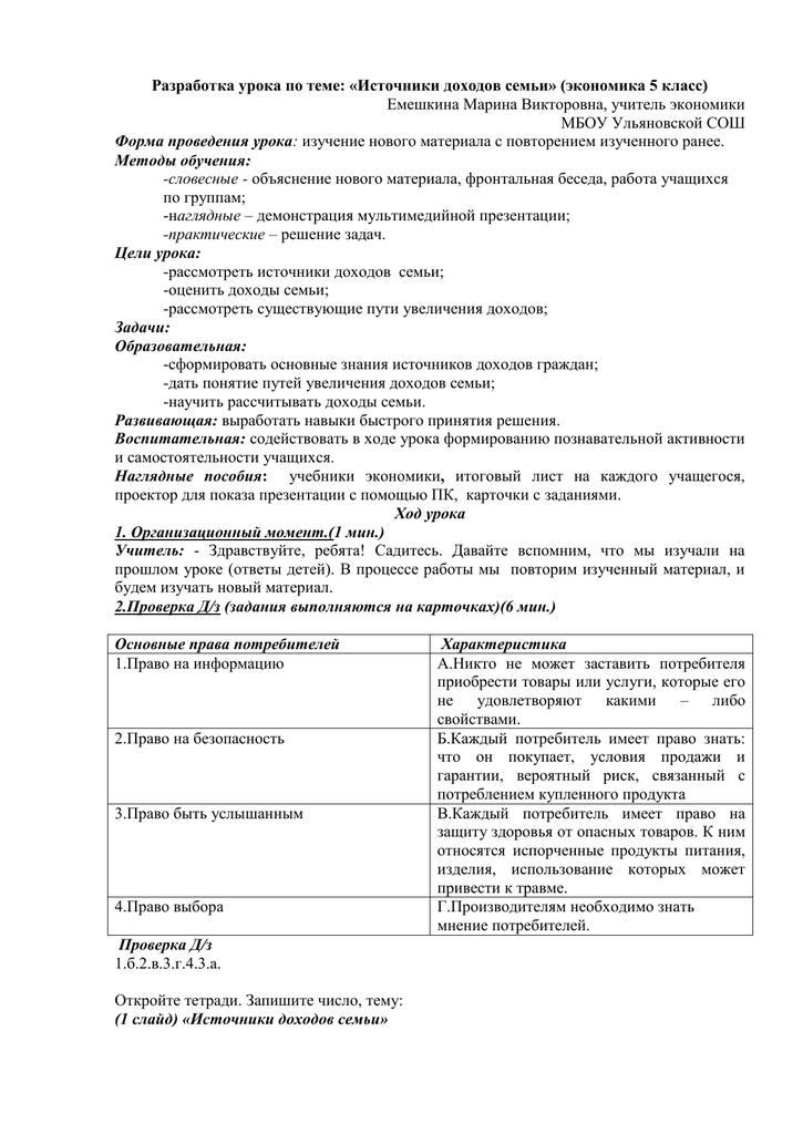 Изучение права решение задач техника решения коммуникативной задачи