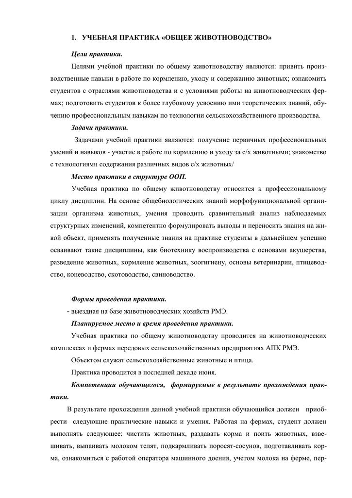 Отчет по учебной практике кормление животных 770