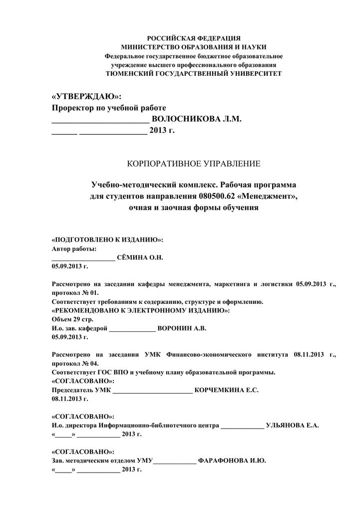 Темы рефератов корпоративное управление 7229