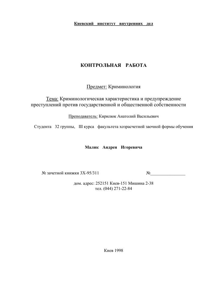 Преступления против собственности контрольная работа 2393
