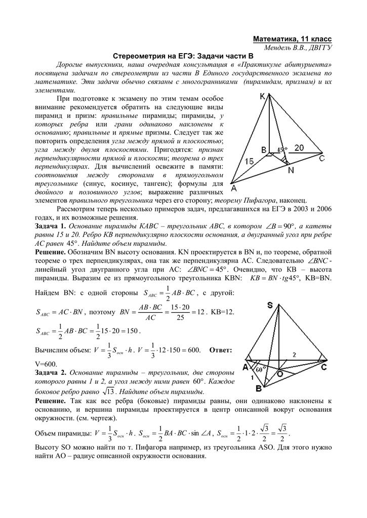 Стереометрия решение задачи решение задач в 10 в егэ