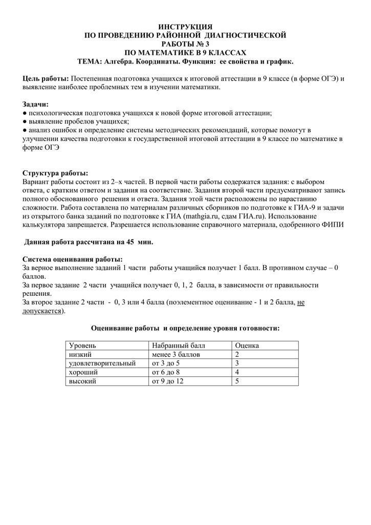 Гиа задачи и решения алгебра приемы проверки решения задачи