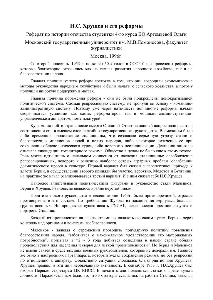 Реферат хрущев и его реформы 4838