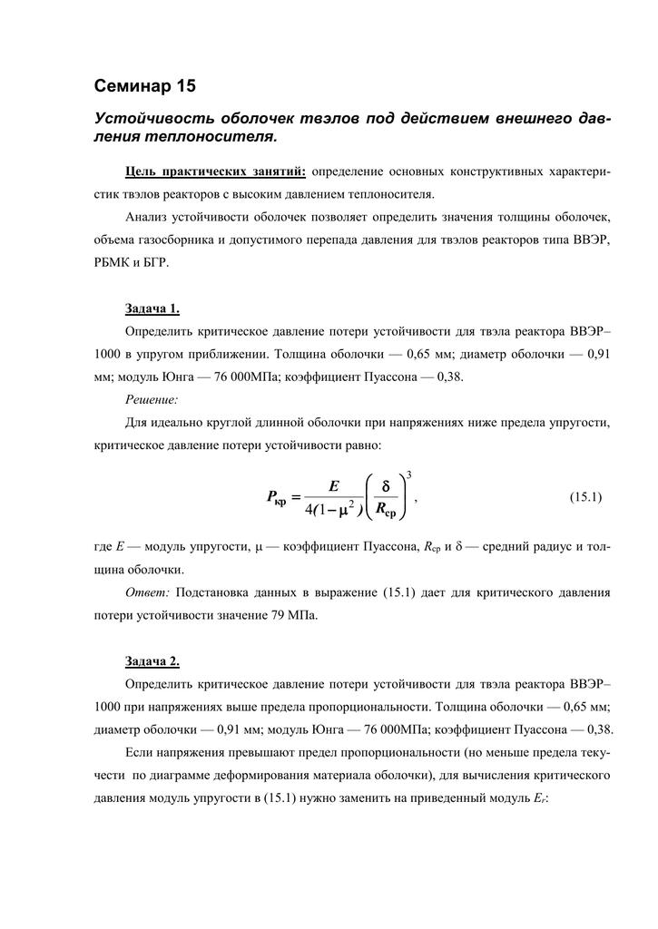 Решения задач на модуль юнга решение задачи 10 алгебра 8 класс макарычев