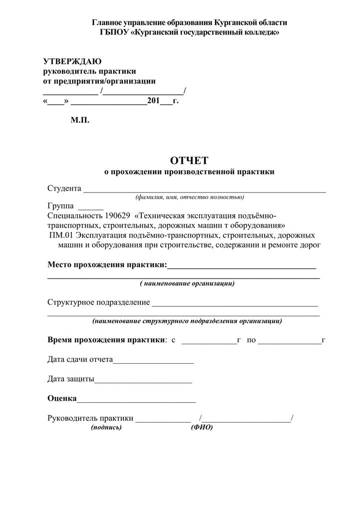 Отчет по практике организация работ в подразделении организации 3751