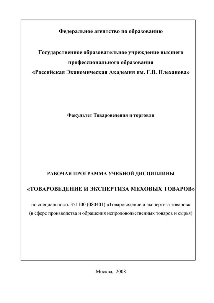 Экспертиза меховых изделий реферат 4534