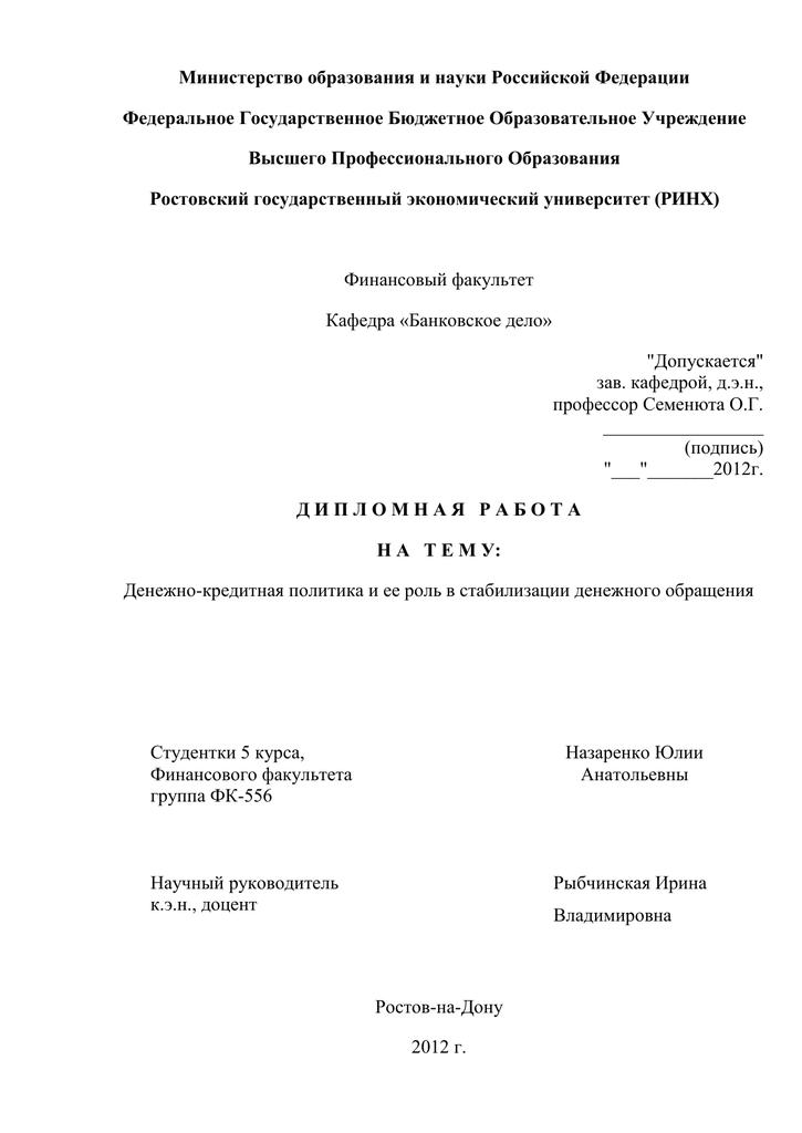 Денежно кредитное регулирование дипломная работа 8759