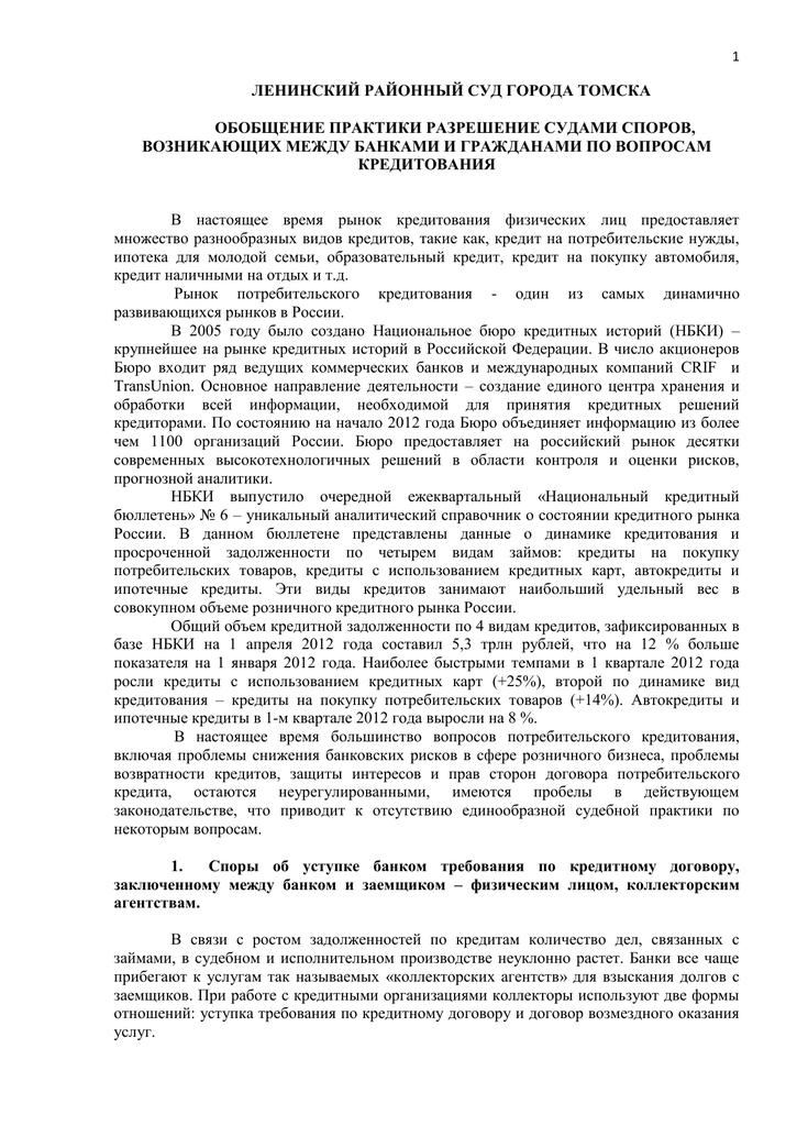 Условия договора займа гк рф