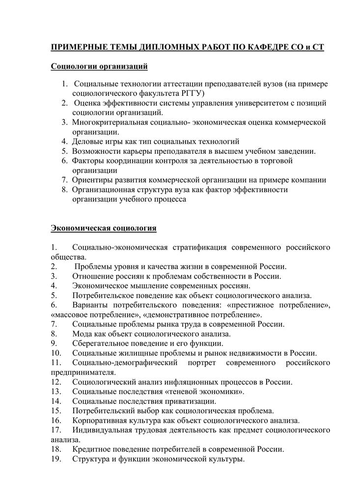 Экономический факультет темы дипломных работ 8716