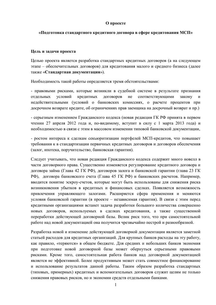 Втб банк кредиты юр лицам