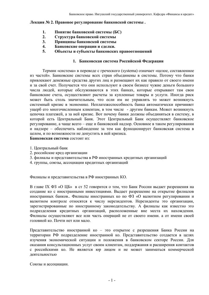 представительство иностранной кредитной организации