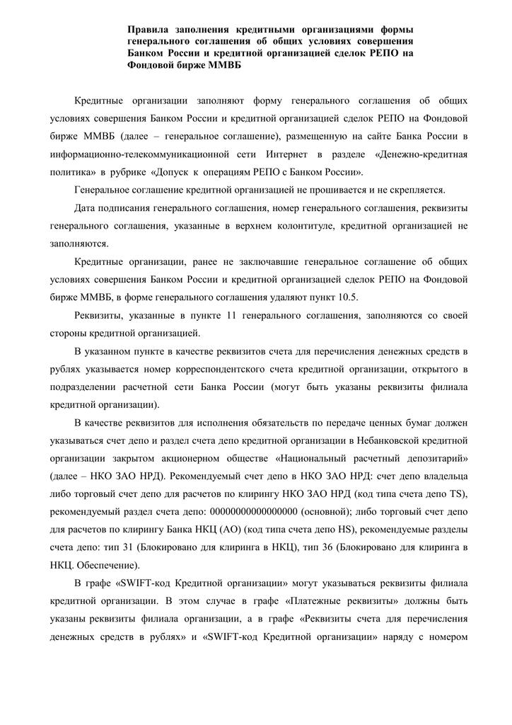 разделы кредитной организации https www tinkoff ru кредит