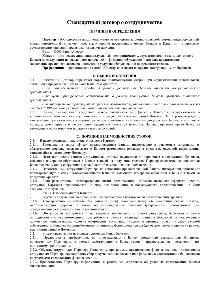 положение о договоре кредита