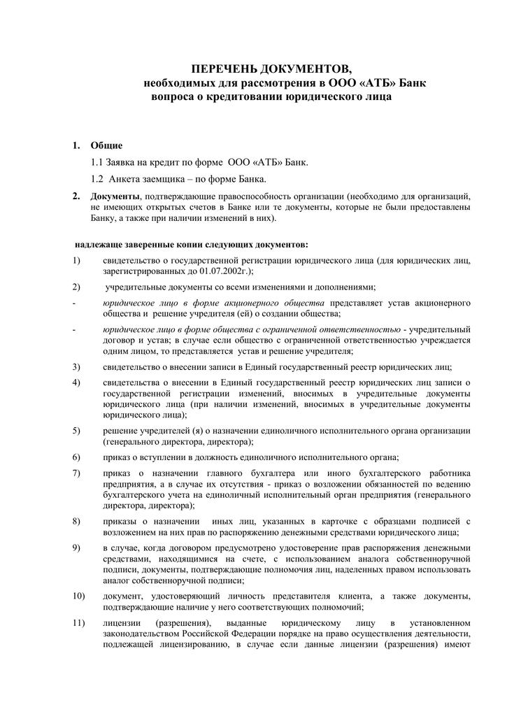 Регистрации изменений и дополнений в учредительные документы ооо ведение бухгалтерии на аутсорсинге