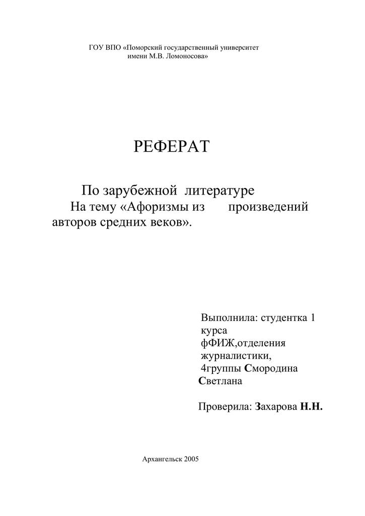 Доклад по зарубежной литературе 3366