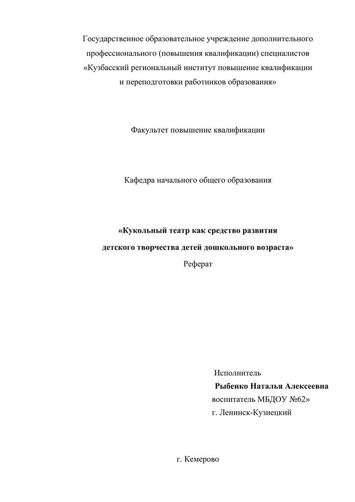 Реферат по кукольному театру 138