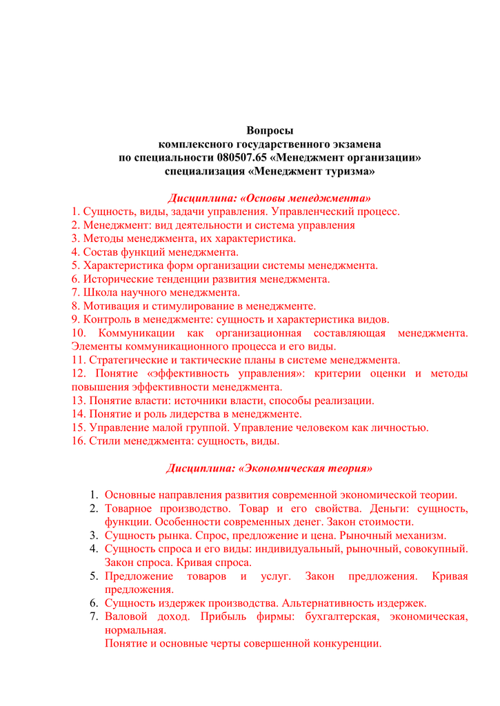 Экзамен по специальности по менеджменту решение задачи по доходам