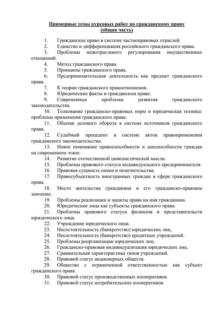 Темы для курсовых работ по праву социального обеспечения 2468