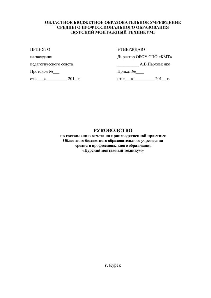 Предприятия курска отчет производственной практики 2870