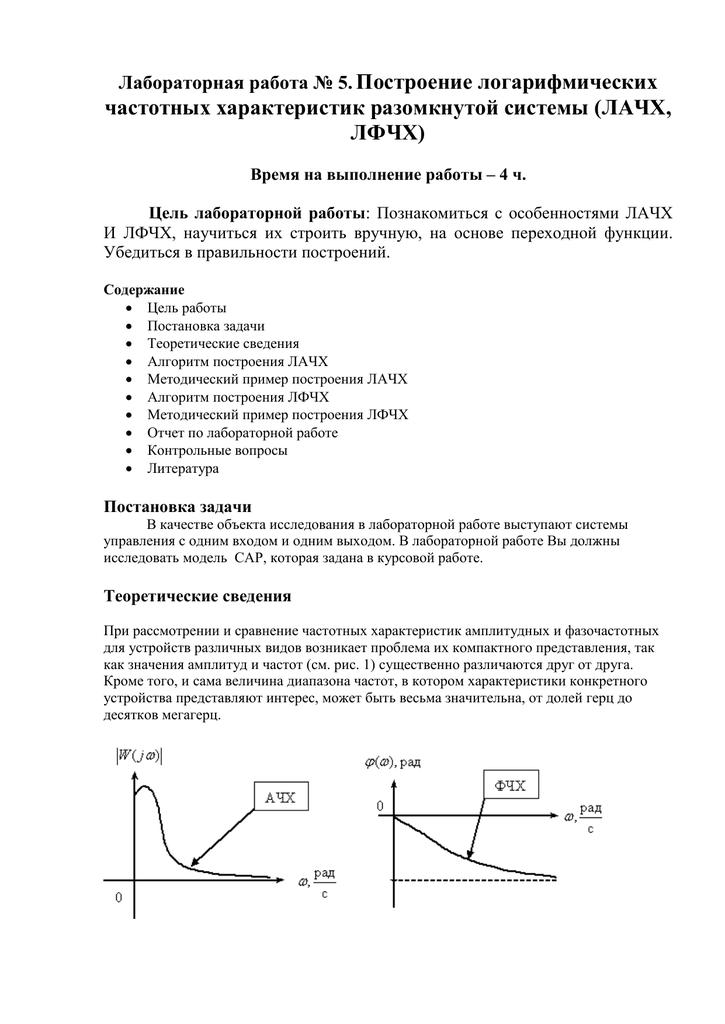 Лабораторное работа 1 системы и их виды модели диана попова