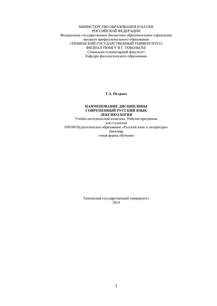 николенко лексикология ответы