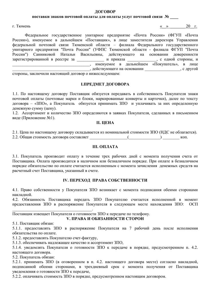 Почта россии договор