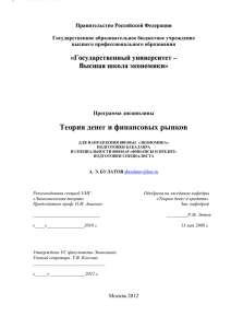 Bulatov_Financial_Econ_2012_new