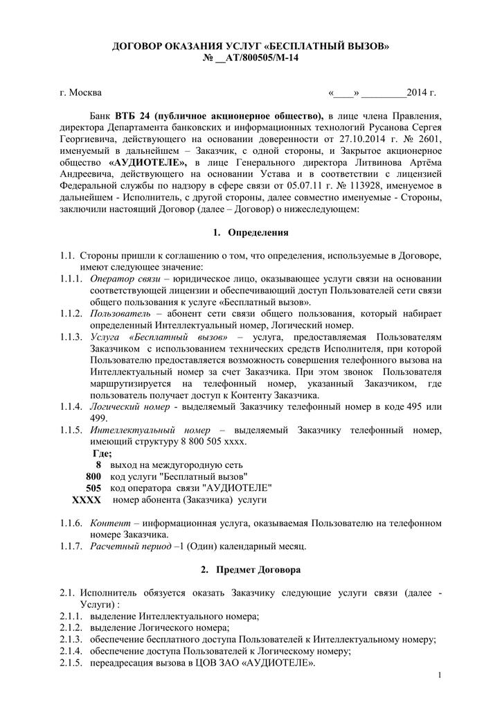 Договор оказания услуг с монтажником