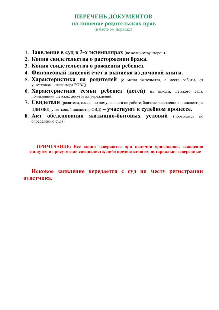 семейный кодекс ст 70