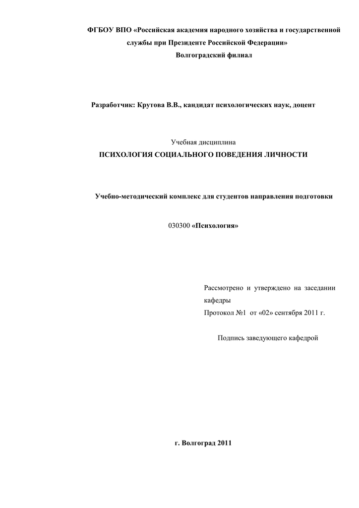 Образец дипломной работы ранхигс 9780